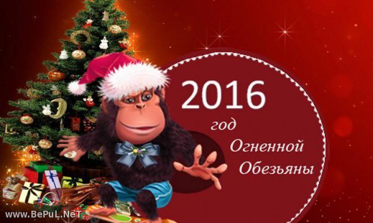 J qо прикольные поздравления с новым годом 2016